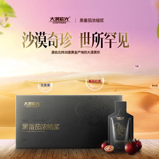大漠黑珍·黑番茄浓缩浆(6盒/箱,30包/盒,30ml/包)